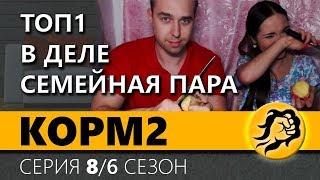 КОРМ2. СЕМЕЙНАЯ ПАРА. ТОП 1 В ДЕЛЕ. 8 серия. 6 сезон