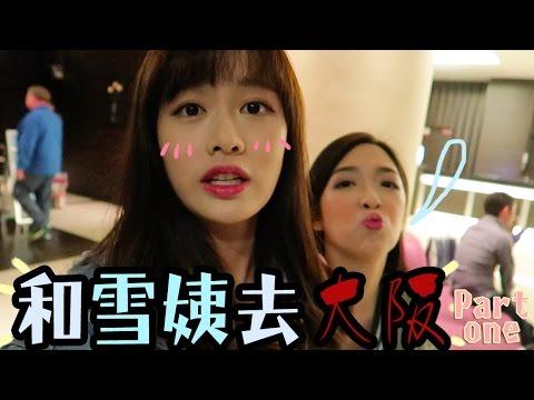 Ding Ding // 和雪姨去大阪(內附妝容穿撘tips) - Part 1