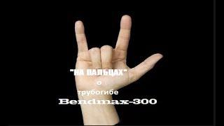 Лучший ручной трубогиб. Полный обзор. Bendmax-300