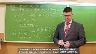 Урок алгебры в 10-М РЛ 15.01.18.(1 часть)