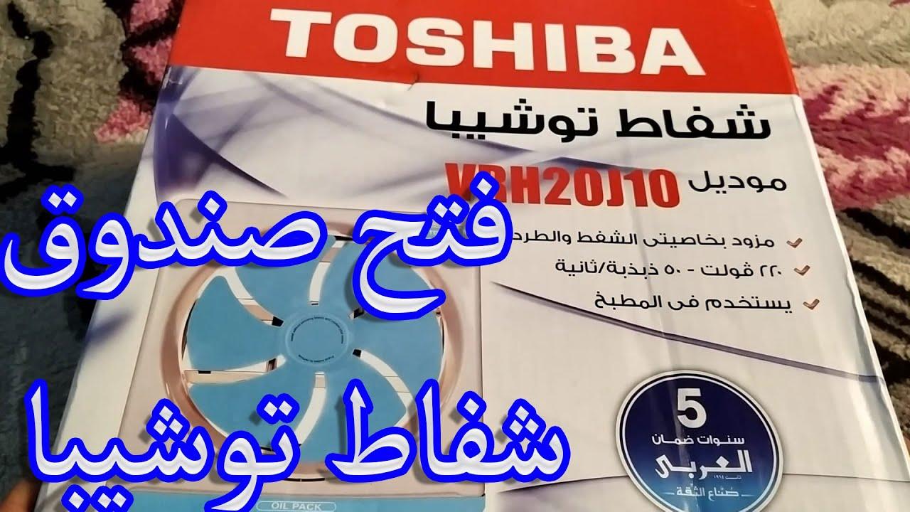 فتح صندوق شفاط توشيبا VRH20J10 واستعراض مميزاتة وعيوبة