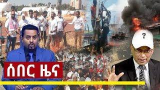 ESAT DC Daily Ethiopia News Today Jan 20, 2019 - ኢሳት ዲ.ሲ. ዴይሊ ኢ.ቲ. ኢትዮጵያ ዛሬ የጃንዋሪ 20, 2019
