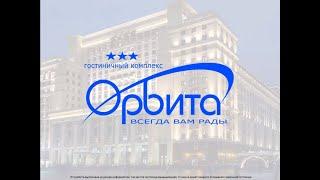 """Гостиничный комплекс """"Орбита"""""""