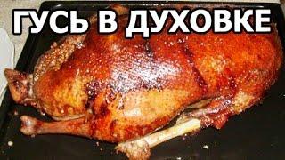 Как приготовить гуся. Гусь в духовке от Ивана!