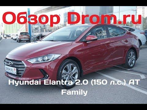 Hyundai Elantra 2017 2.0 150 л.с. AT Family видеообзор