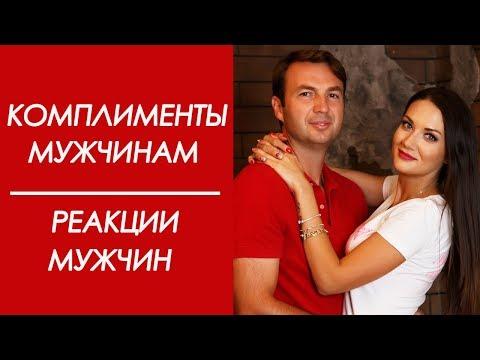 КОМПЛИМЕНТЫ МУЖЧИНАМ И ИХ РЕАКЦИЯ | Татьяна Шишкина