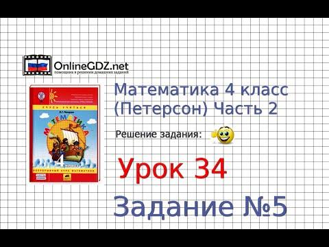 Урок 34 Задание 5 – ГДЗ по математике 4 класс (Петерсон Л.Г.) Часть 2