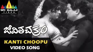 Jeevitha Chakram Video Songs | Kanti Choopu (Male) Video Song | NTR, Vanisri | Sri Balaji Video
