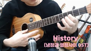 History 냉정과 열정사이 OST 우쿨렐레 바리톤