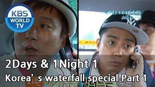 2 Days and 1 Night Season 1 | 1박 2일 시즌 1 ? Korea's waterfall special, part 1