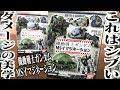 ダメージの美学「機動戦士ガンダムMSイマジネーション」フィギュア開封レビュー!ズ…