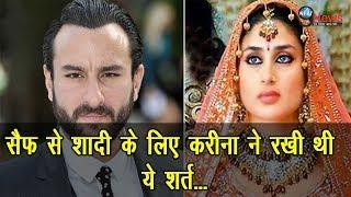 करीना कपूर ने शादी से पहले सैफ अली खान के सामने रखी थी यह अजीबो-गरीब शर्त, जानिये क्या थी शर्त...
