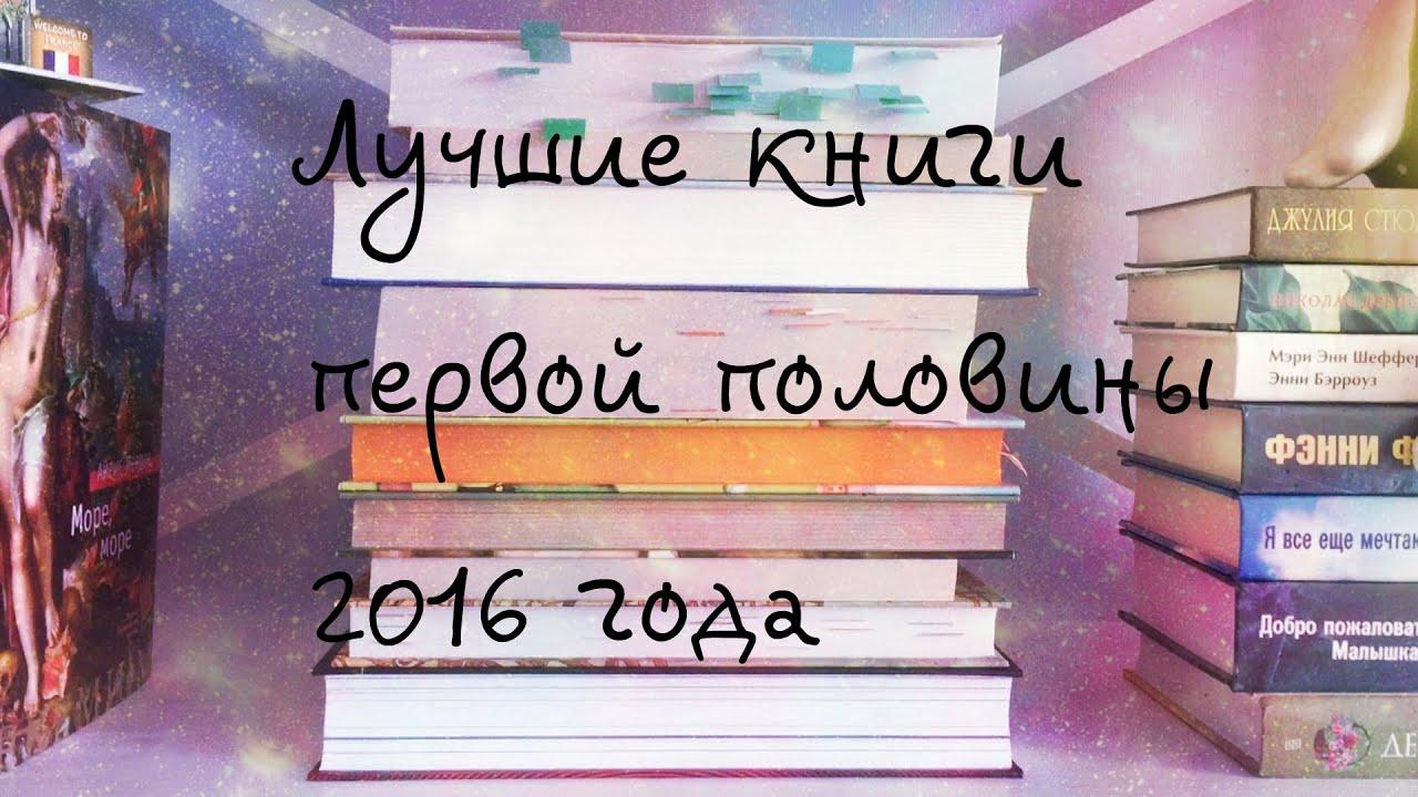 Топ книг 2016 самые
