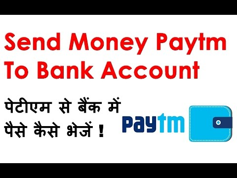 [HINDI] How To Send Money To Bank Account From Paytm
