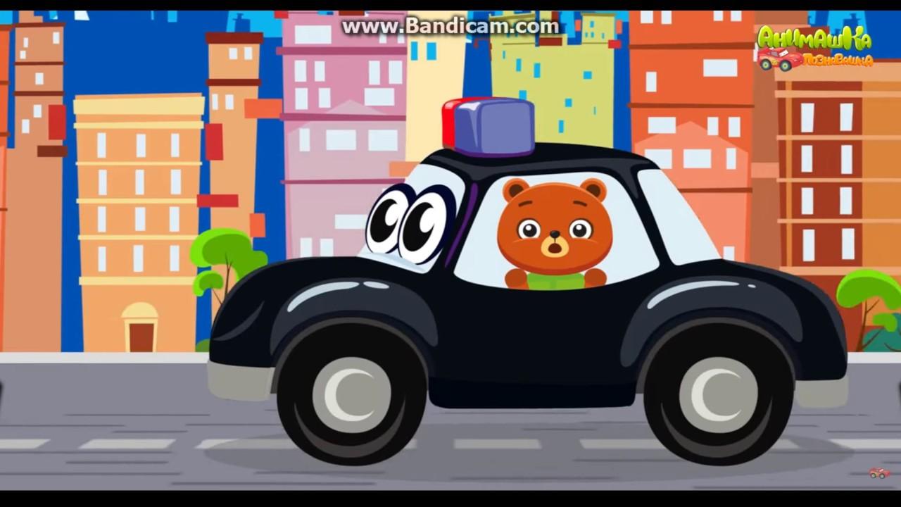 Анимашки познавашки полицейские машины все серии подряд, поздравительная