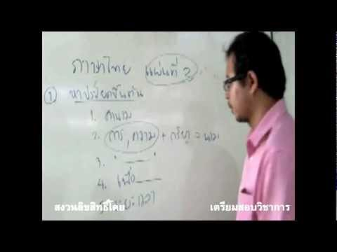 DVD ภาค ก (กพ.) วิชา ภาษาไทย