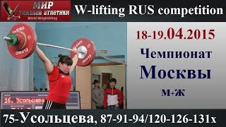 18-19.04.2015 (75-USOLTSEVA, 87-91-94/120-126-131х) Moscow Championship