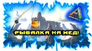 ARK: Survival Evolved! Риболовля на мед!