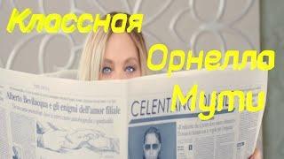 ОРНЕЛА МУТИ и песня Как Челентано САМЫЙ КЛАССНЫЙ Отрывок Любимые актеры