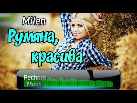 Milen - Румяна, красива