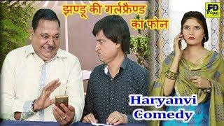 झण्डू की गर्लफ्रैंड का फोन - new jhandu comedy || haryanvi comedy