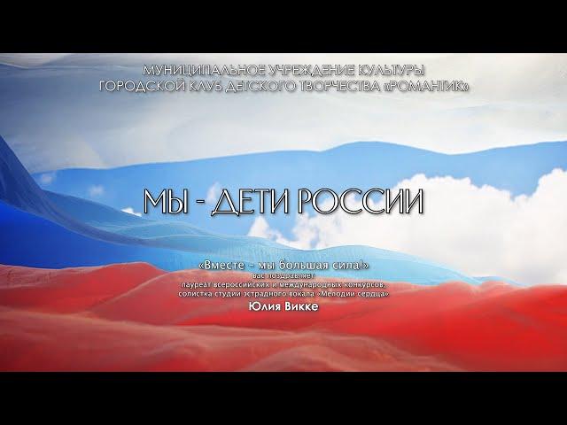 Онлайн-флэшмоб «Мы – дети России» - Юлия Викке - Вместе - мы большая сила!
