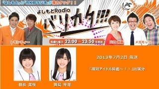 よしもとRadioバリカタ!!! 「福岡アイドル図鑑~!!」 ゲスト:田島芽...
