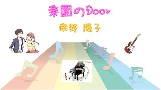 [JPOP] 楽園のDoor / 南野陽子 (VER:SL 歌詞:字幕SUB・翻訳対応 / カラ...