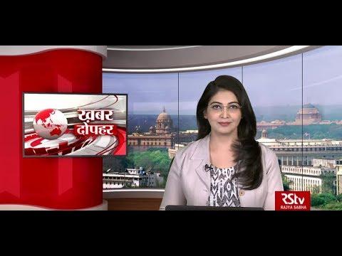 Hindi News Bulletin | हिंदी समाचार बुलेटिन – November 18, 2019 (1:30 pm)