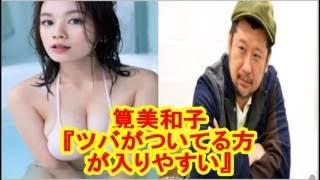 巨乳 筧美和子『ツバがついてる方が入りやすい』ケンドーコバヤシ。巨乳...