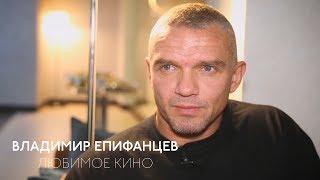 Любимое кино: Владимир Епифанцев