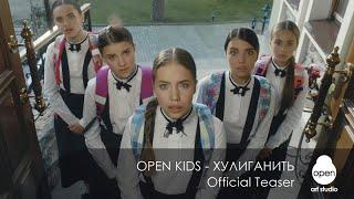 Open Kids - Хулиганить (Official Teaser)