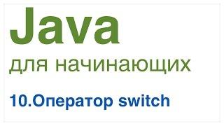 Java для начинающих. Урок 10: Оператор switch.