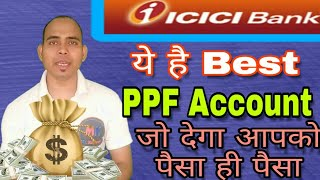 My ICICI PPF Account 2019 Hindi ( Public Provident Fund PPF in ICICI )