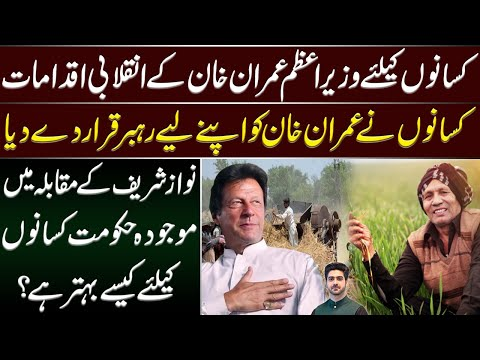 Prime Minister Imran Khan's big steps for farmers | Details by Syed Ali Haider