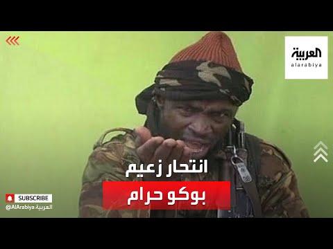 داعش يؤكد انتحار زعيم بوكو حرام  - 16:55-2021 / 6 / 7