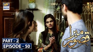 Mera Qasoor Episode 50 | Part 2 | 27th Feb 2020 | ARY Digital Drama