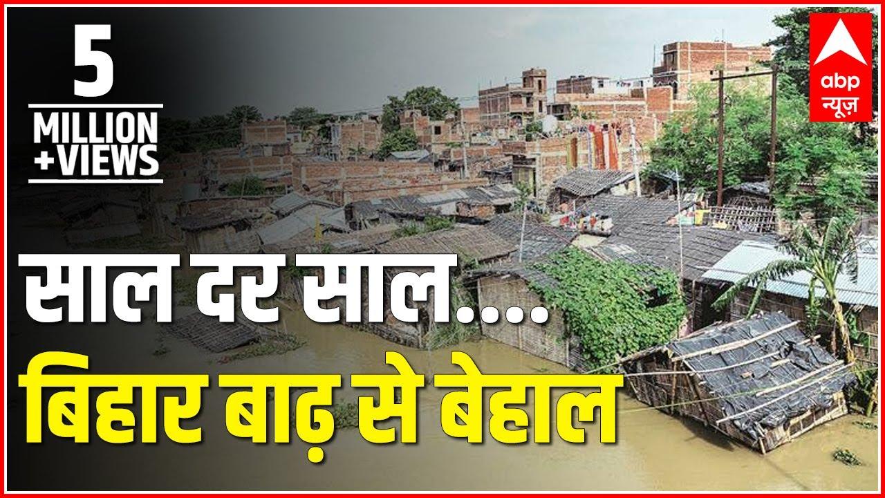 Situation worsens in flood-hit Bihar | Meghdoot Aaya | ABP News
