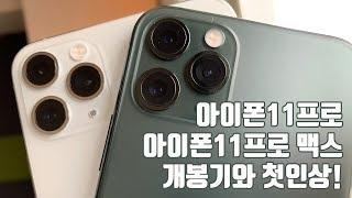 아이폰11 프로 / 아이폰11 프로 맥스 개봉기!