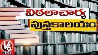 Special Story On Acharya Kurella Vittalacharya Life History & His Library In Ramannapet | V6 News