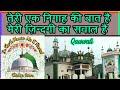 Teri ek nigah ki baat hai meri zindagi ka sawal hai new qawwali 2019  mak.oom ashraf qawwali
