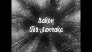 Основные газовые законы, Киевнаучфильм, 1981