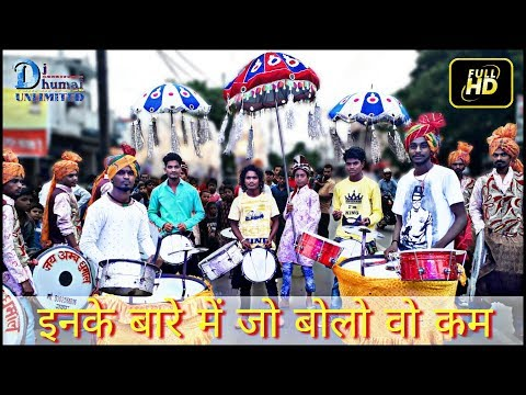 jai Ambe dhumal | benjo से लेके tasha और bass से लेके Dhol तक sound quality गजब | world best dj dhum