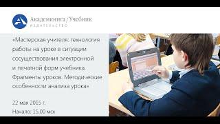 Мастерская учителя: технология работы на уроке с электронной  и печатной формами учебника