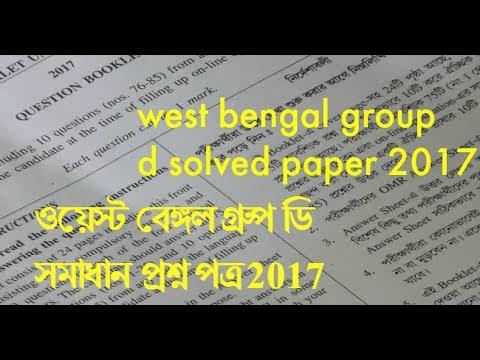 West Bengal Group D Solved Paper 2017    পশ্চিমবঙ্গ গ্রুপ ডি সমাধান প্রশ্ন পত্র 2017