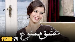 Ishq e Mamnu | Episode 24 | Turkish Drama | Nihal and Behlul | Dramas Central