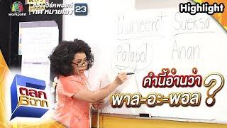 มีอะไรปวดหัวกว่าการเรียนภาษาอังกฤษกับครูเพ็ญศรีไหม-ตลก-6-ฉาก