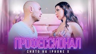 ПРОФЕССИОНАЛ - короткометражка на IPhone X
