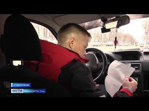 «Обидно! За что?»: несправедливо оштрафованный водитель из Стерлитамака рассказал, как все произошло