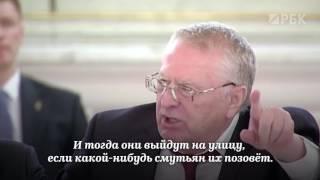 Жириновский и танцы